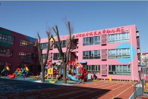 北京航空航天大学幼儿园2
